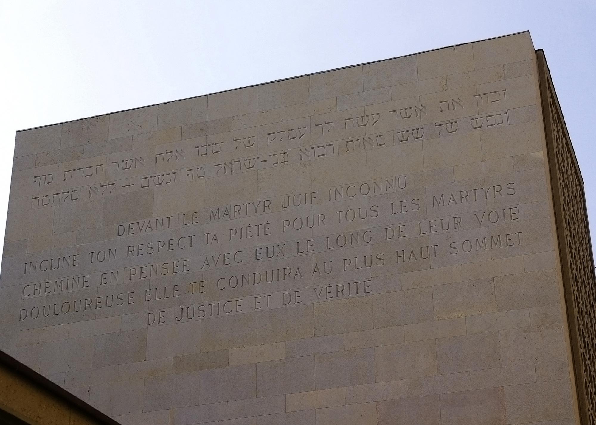 Mémorial de la Shoah 75004 Paris