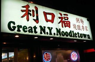 Great N.Y. Noodle Town