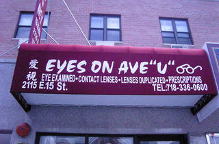 Eyes On Avenue U (CLOSED)