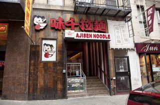 Ajisen Noodle