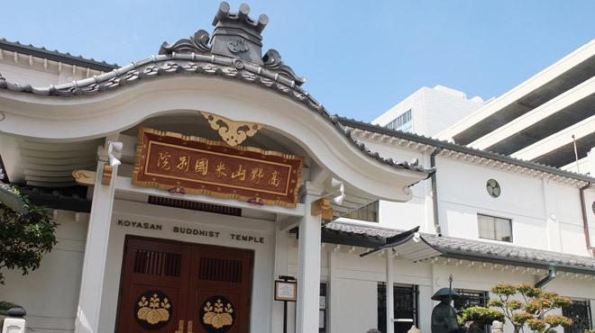 Koyasan Buddhist Temple