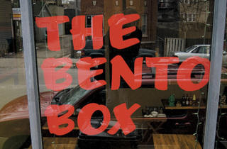 wickerparkBentoBox