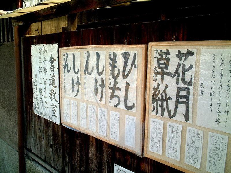 caligrafia japonesa