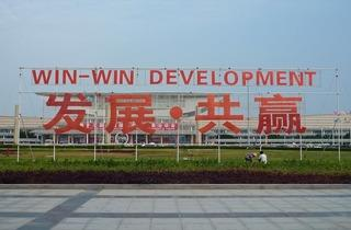 Chinese_Government_propaganda_sign_outside_Xiamen_Trade-Fair_Exhibition_Hall_in_China.jpg
