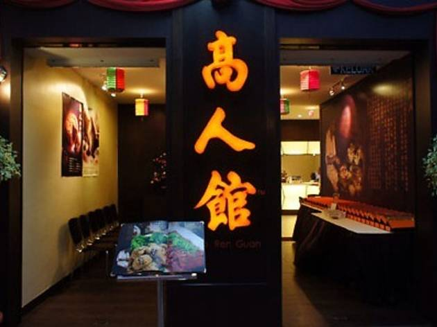 Gao Ren Guan Jaya One