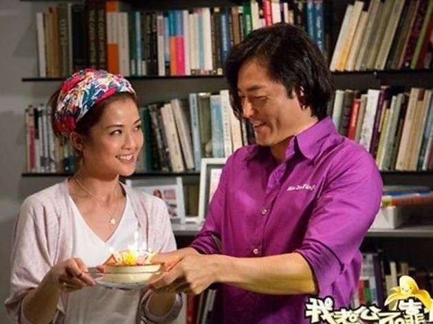 IX Setmana de Cinema de Hong Kong: My sassy husband
