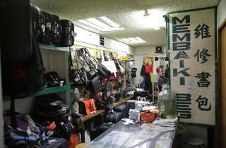Pudu's bag repair shop