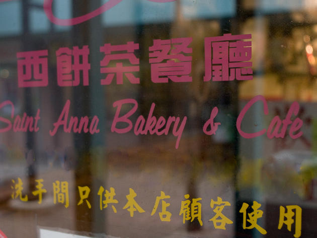 Saint Anna Bakery & Cafe
