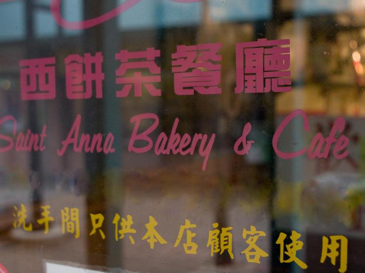 Saint Anna Bakery & Cafe