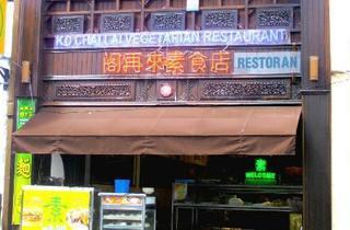 Ko Chai Lai Vegetarian Restaurant