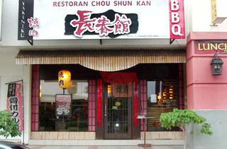 Chou Shun Kan Korean Restaurant