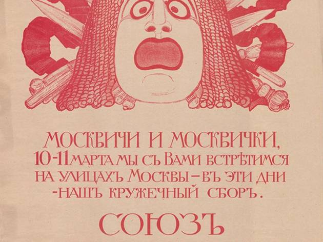 Unknown artist ('Moscow Artists for the Russian Army and the Victims of War'')