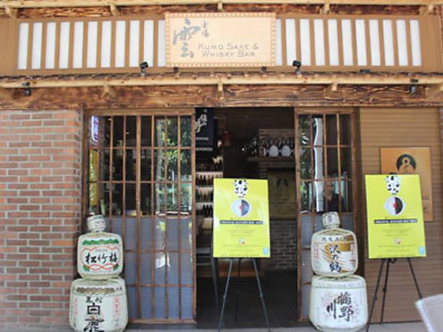 Kumo Sake & Whisky Bar