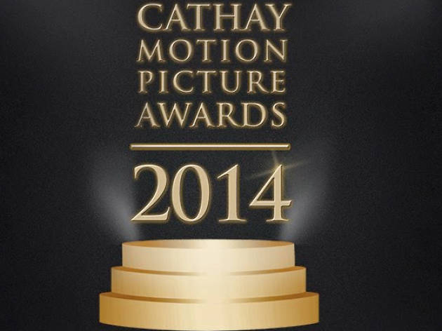 Cathay Motion Picture Awards 2014 Finalists Showcase