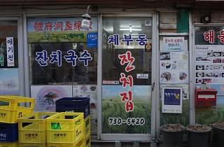 chebu-dong
