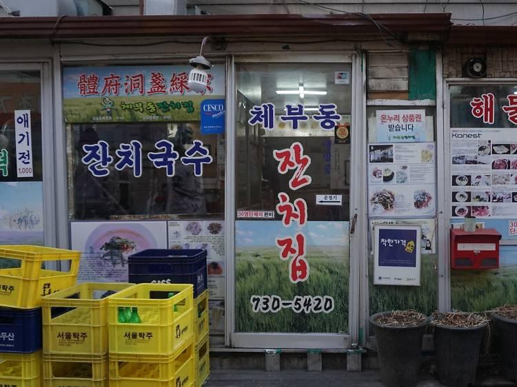 Chebu-dong Janchi-jib