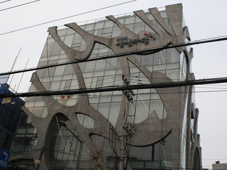 KT&G 상상마당