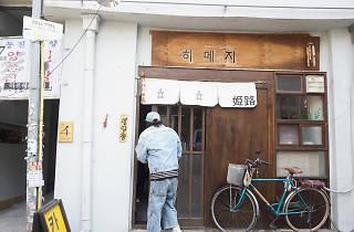 Himeji Curry