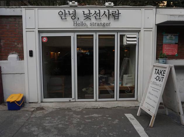 안녕, 낯선사람