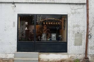 Mulnamu Studio