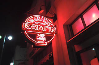 Manichi Ramen in Little Tokyo
