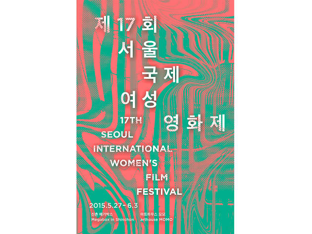 서울국제여성영화제