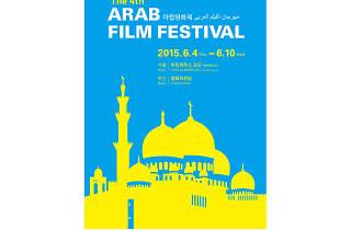 arab film fest poster