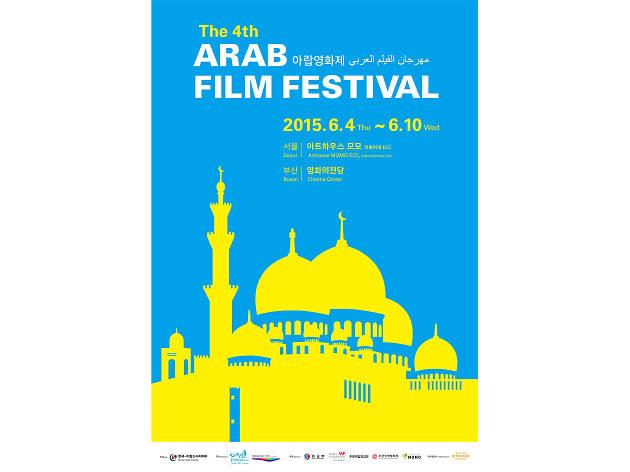 아랍영화제