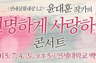 윤대훈 콘서트