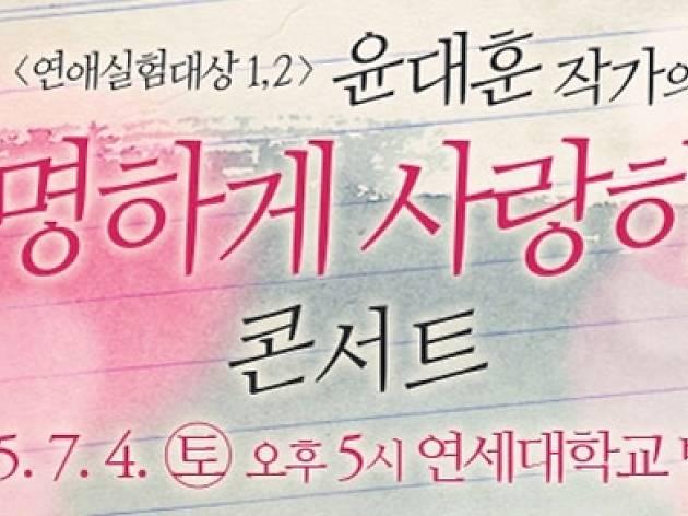 Yun Dea Hun concert