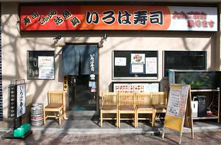 Irohazushi Nakameguro