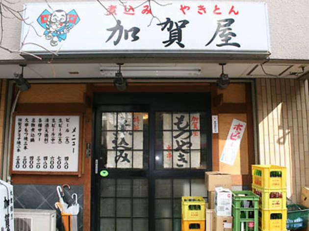 駒込 加賀屋