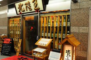 Hokurikuo Shinagawa