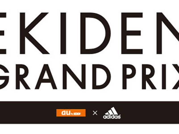Au×Adidas Ekiden Grand Prix
