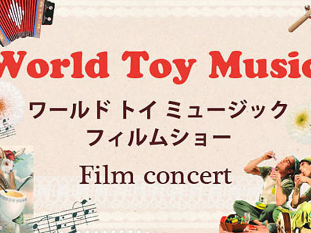 ワールド トイミュージック フィルムショー Vol.2