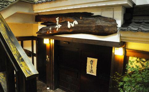 Munch on tonkatsu in a basement...