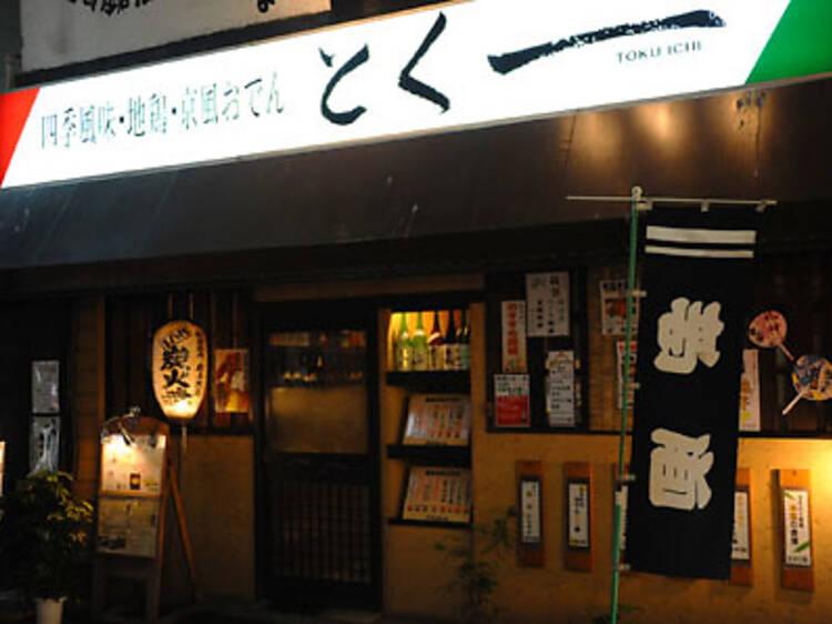 名物京風おでんと地鶏の店 とく一