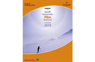 BANFF Mountain Film Festival in Japan 2010