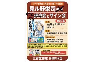 『シブすぎ技術に男泣き!』見ル野栄司先生 講演会