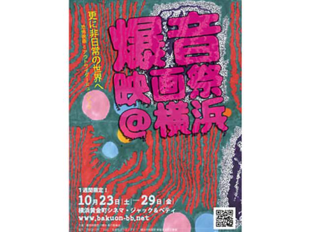 爆音映画祭@横浜