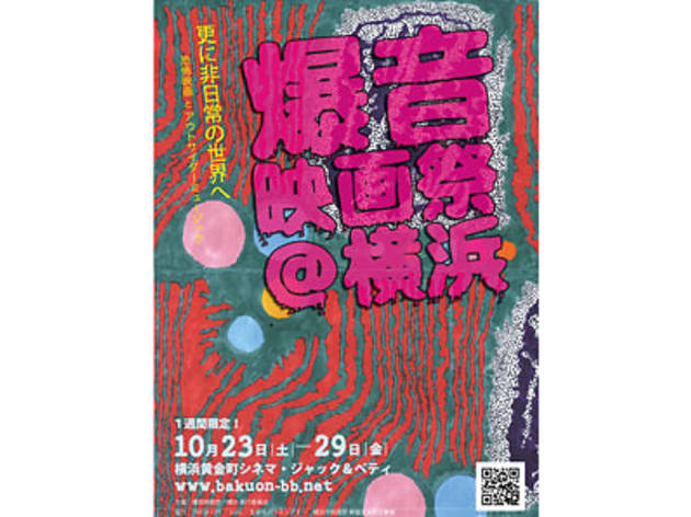 Bakuon Film Festival @ Yokohama