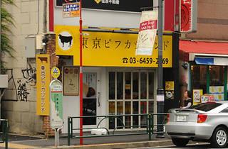 東京ビフカツサンド