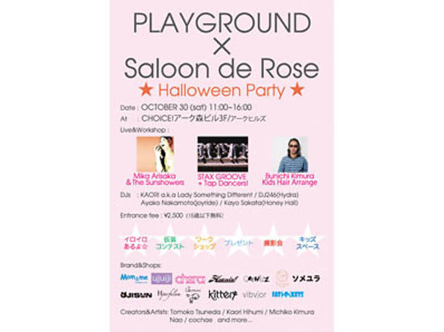 PLAYGROUND × Saloon de Rose ☆Halloween Party☆