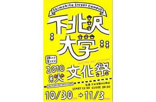 下北沢大学 2010秋 文化祭