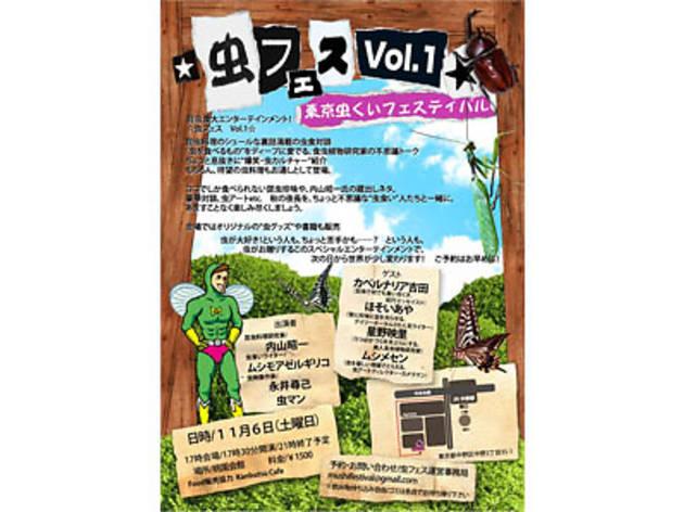 虫フェス Vol.1