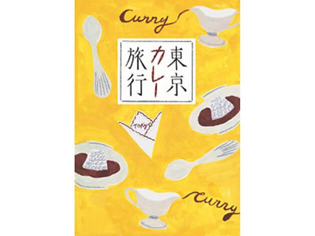 東京カレー祭り【秋編】