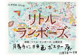 リトル・ランボーズ 勝手に映画ポスター展