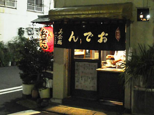 Minafuku