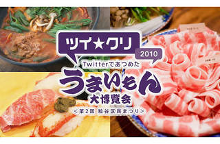 ツイ☆クリ2010 ~Twitterで集めた全国うまいもん大博覧会・第2回粒谷区民まつり~
