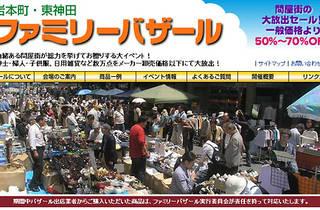 第63回岩本町・東神田ファミリーバザール